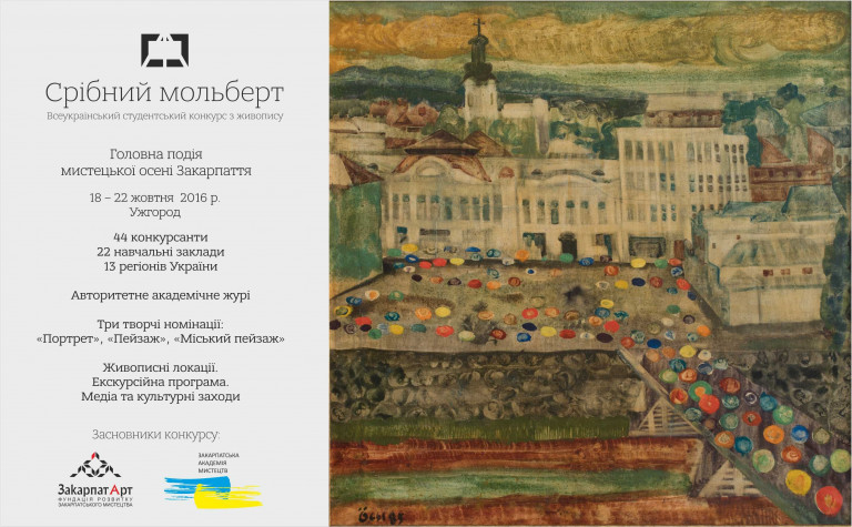 """Student contest in painting """"Silver Easel"""" will be held in Transcarpathia. Press announcement of the events."""