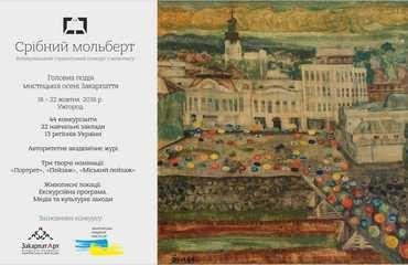 "Student contest in painting ""Silver Easel"" will be held in Transcarpathia. Press announcement of the events."