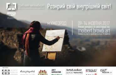 "The 3rd Student Contest in Painting ""Silver Easel"" will be held in Uzhhorod"